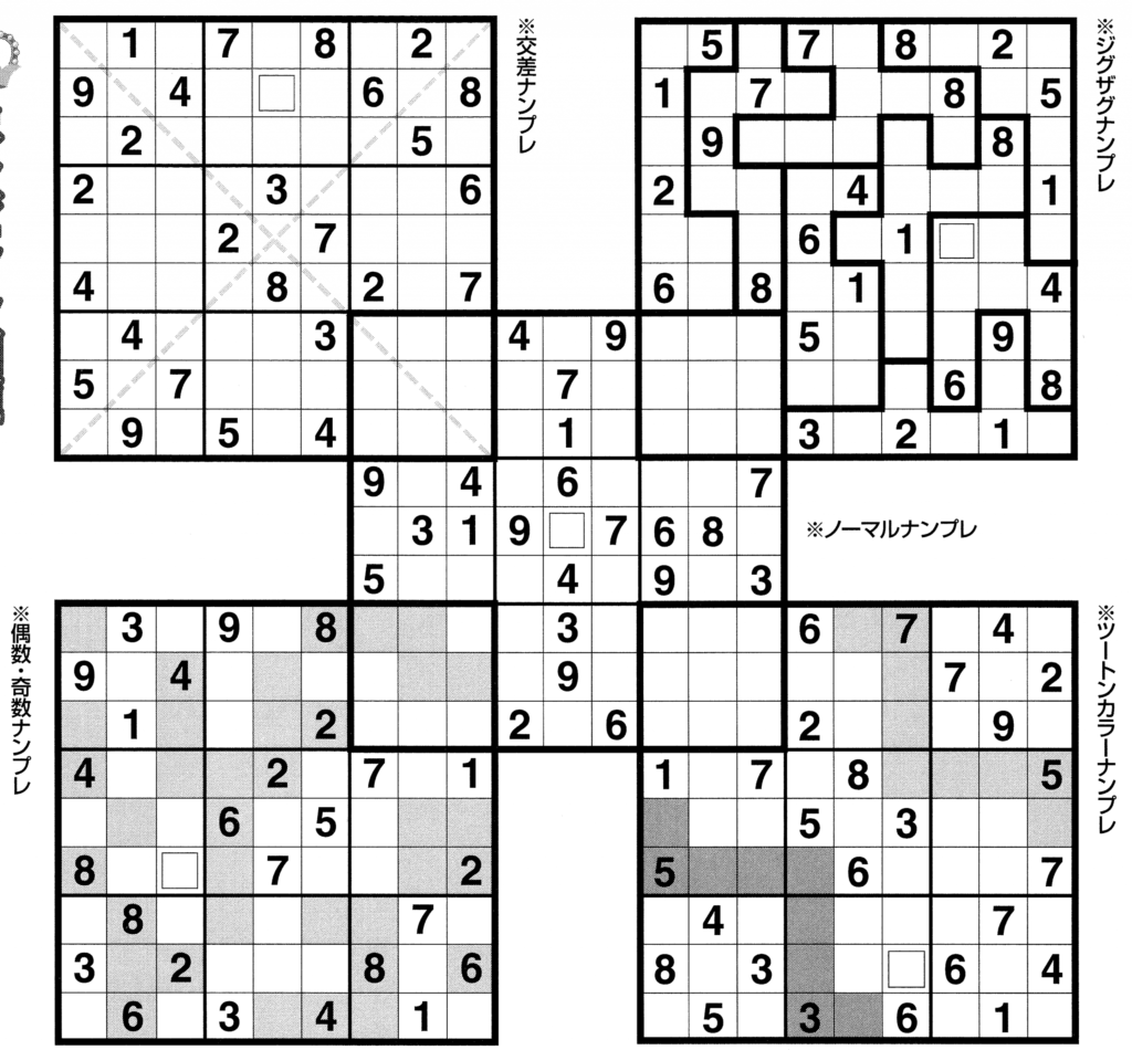 Evil Samurai Sudoku Printable Sudoku Printable