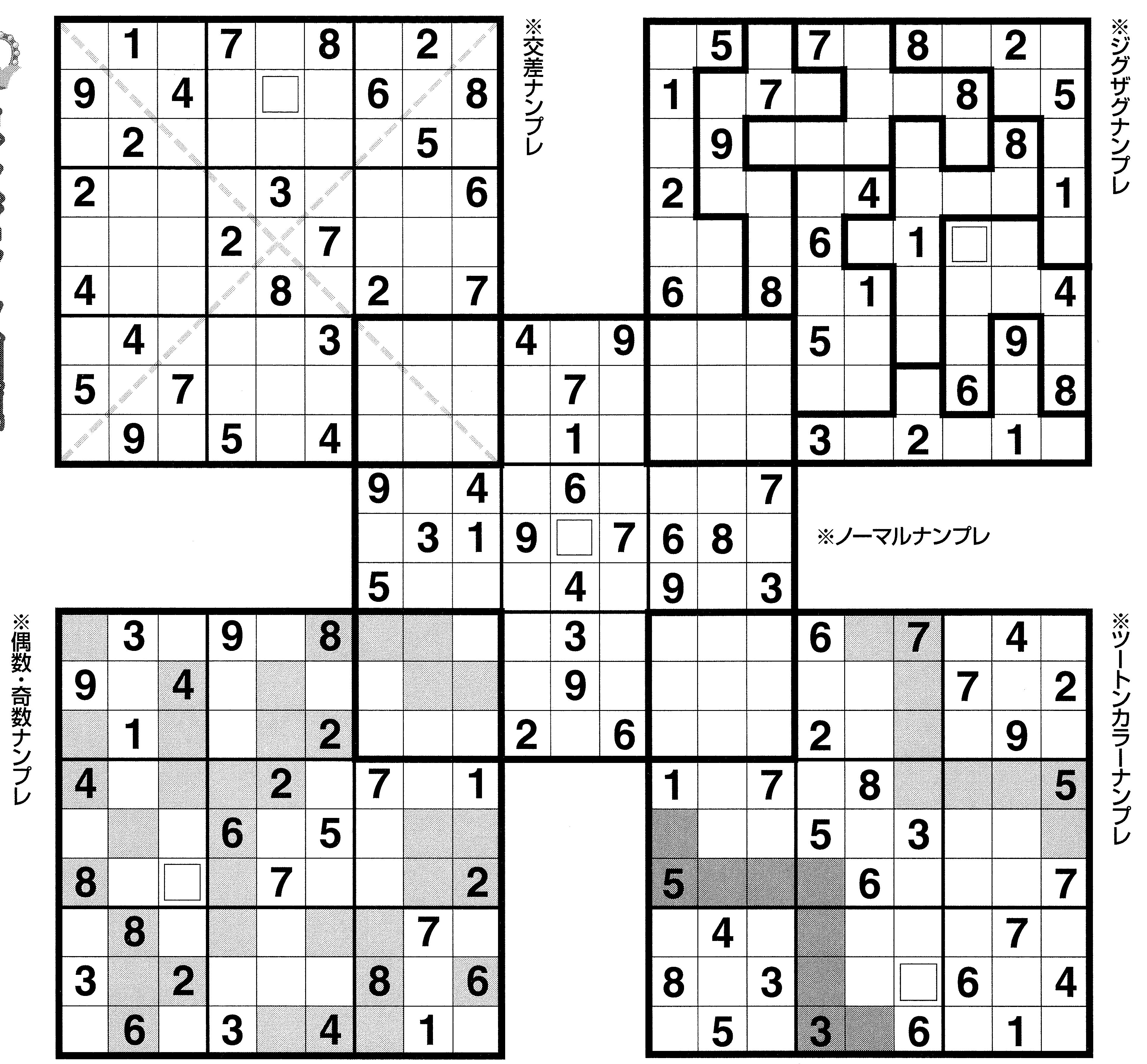 Odd Sudoku Printable